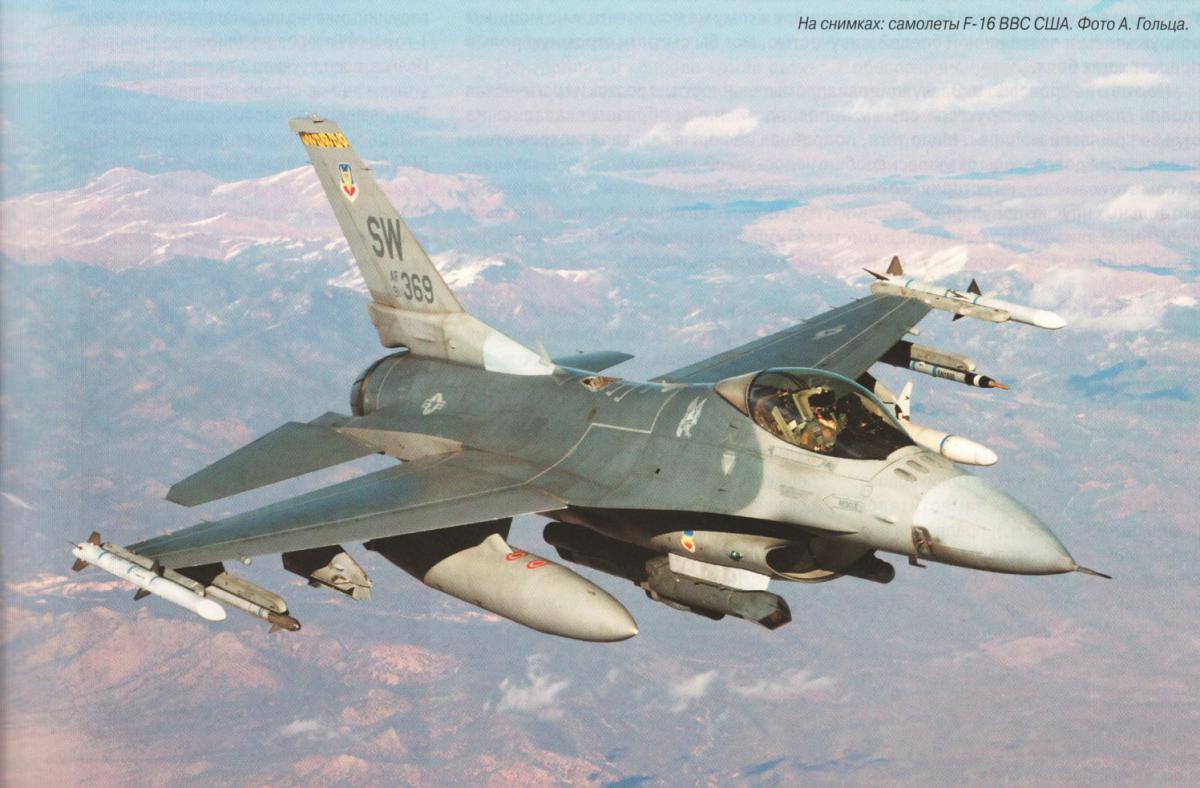 В небе над Джорджией столкнулись два истребителя F-16 (Владимир Литвиненко)